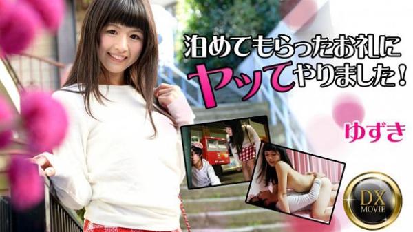 JAV Download Yuzuki   Heyzo 0861 ゆずき 泊めてもらったお礼にヤッてやりました! 2015 05 17