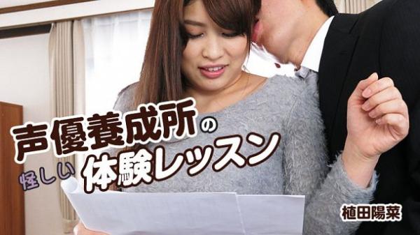 JAV Download Haruna Ueda   Heyzo 0864 声優養成所の怪しい体験レッスン – 植田陽菜 2015 05 22