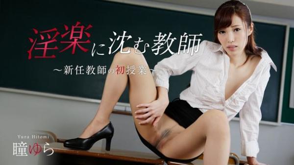 JAV Download Yura Hitomi   Heyzo 0877 淫楽に沈む教師~新任教師の初授業~ – 瞳ゆら 2015 06 06