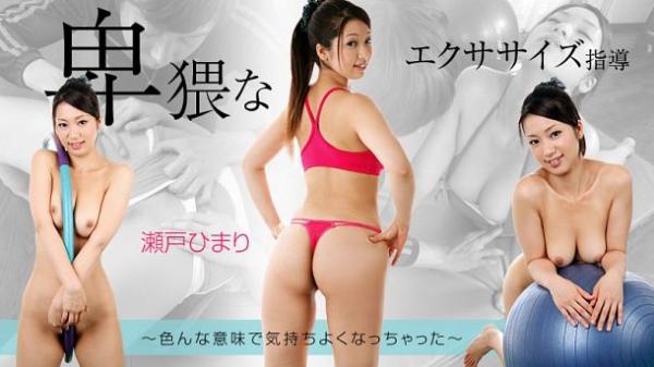 JAV Download Himari Seto   Heyzo 0870 卑猥なエクササイズ指導~色んな意味で気持ちよくなっちゃった~ – 瀬戸ひまり 2015 05 30