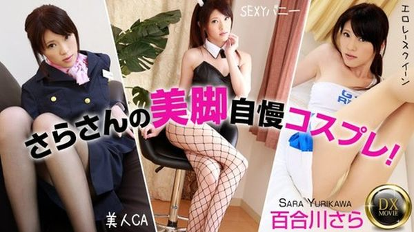 JAV Download Sara Yurikawa   Heyzo 0707 さらさんの美脚自慢コスプレ 2014 10 18