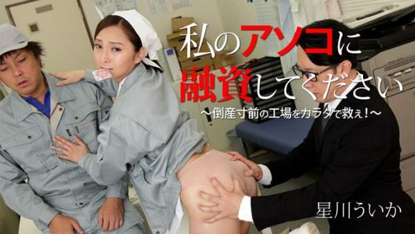 JAV Download Uika Hoshikawa   Heyzo 1430 私のアソコに融資してください~倒産寸前の工場をカラダで救え!~ Sex Volunteer for Company's Crisis 2017 03 16