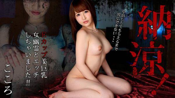 JAV Download Kokoro   Heyzo 1215 納涼!Eカップ美巨乳女幽霊とエッチしちゃいました!! – こころ Summer Night Orgy 2016 07 17