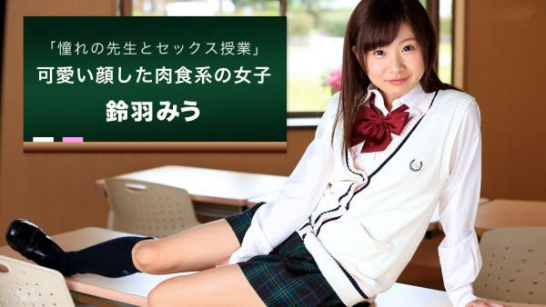 JAV Download Miu Suzuha   1pondo / 一本道 092716 392 教室で憧れの先生とSEX Female Teacher SEX in the Classroom 2016 09 27