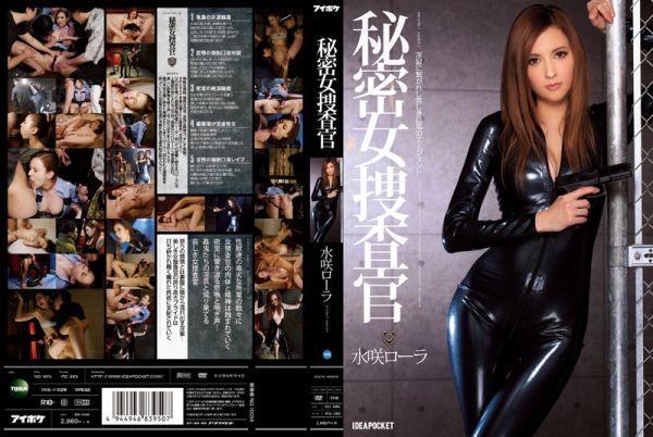 JAV Download Rora Misaki [IPZ 385] 秘密女捜査官 水咲ローラ 2014/05/19