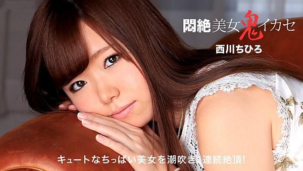 JAV Download Chihiro Nishikawa   1pondo / 一本道 053116 308 悶絶美女鬼イカセ 西川ちひろ Beauty Demon Orgy 2016 05 31