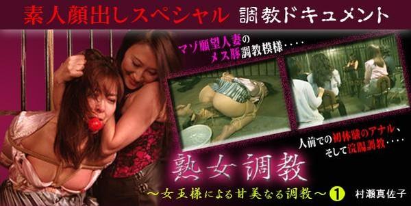 JAV Download Masako Murase   SM miracle e0115 熟女調教~女王様による甘美なる調教~1 村瀬真佐子 Mature Torture ~ Sweet Train by Queen ~ 1 [WMV / 720x480 / 01:09:15 / 744 MB]