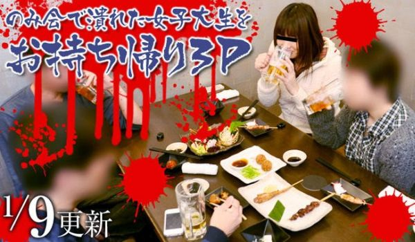 JAV Download Fuyumi Abiru   Mesubuta 150109 897 01 のみ会で潰れた女子大生をお持ち帰り3P