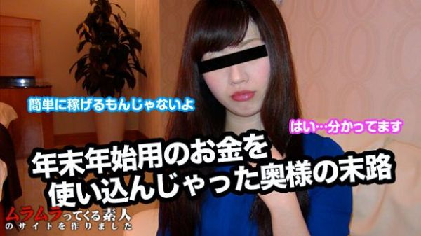 JAV Download Miwa   Muramura 010615 174 年末年始用に夫から渡されたお金を使い込んでしまい困った主婦が高額アルバイト募集にきました