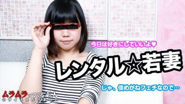 JAV Download Moe Sasaki   Muramura 020315 187 レンタル若妻 ~あなたの好みのメガネっ子若妻に1日なにしてもいいよ~ 2015/02/03