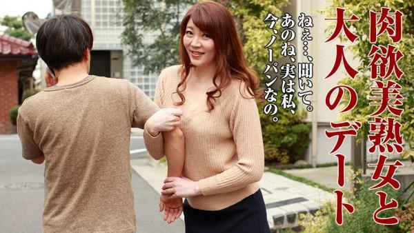 JAV Download Sakura Kaduki – Pacopacomama / パコパコママ 102017 162 人妻デート ~性欲旺盛なノーパン痴熟女~ Creampie 中出し 2017 10 21