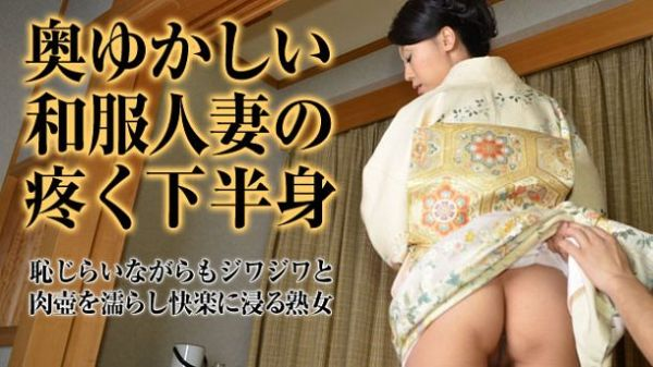 JAV Download Yoshimi Sawada   Pacopacomama / パコパコママ 011015 326 妖艶美熟女も晴れ着を着たいの… Creampie 中出し 2015 01 10