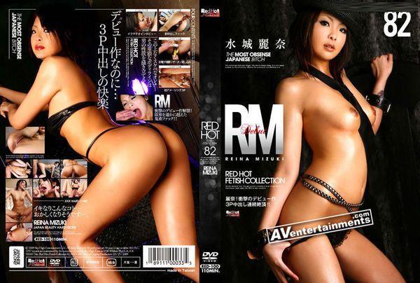 JAV Download Reina Mizuki [RED 100] Red Hot Fetish Collection Vol.82 2009 05 14