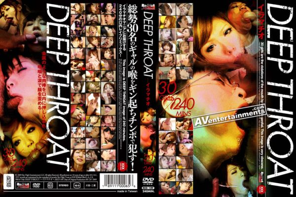 JAV Download 30 girls and 240 minute! [RED 109] Red Hot Collection Deep Throat 2009 10 07