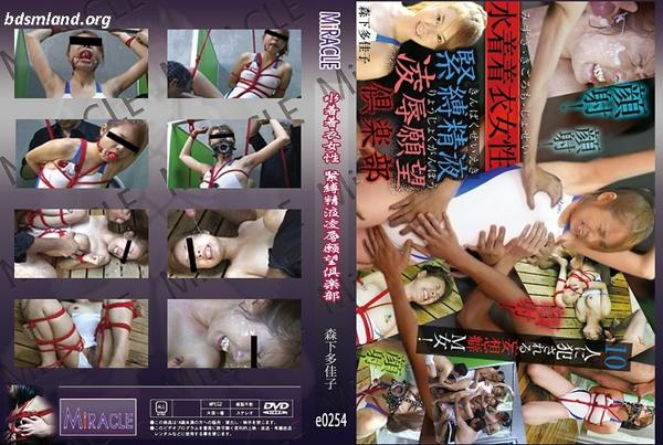 JAV Download Morishita Takako   SM miracle e0254 「水着着衣女性 緊縛精液凌辱願望倶楽部」 森下多佳子 Swimsuit JAV Female Bondage Semen Rape Desire Club