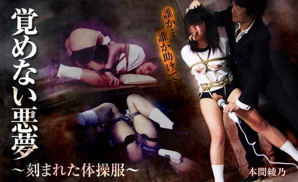 JAV Download Ayano Honma   SM miracle e0583 覚めない悪夢 ~刻まれた体操服~ 本間綾乃 A Nightmare not to Wake up ~ Engraved Gym Clothes ~