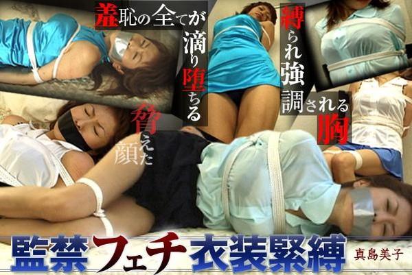 JAV Download Yoshiko Mashima   SM miracle e0211 監禁フェチ衣装緊縛 Confident Fetish Costume Bondage [WMV / 720x480 / 00:53:20 / 574 MB]