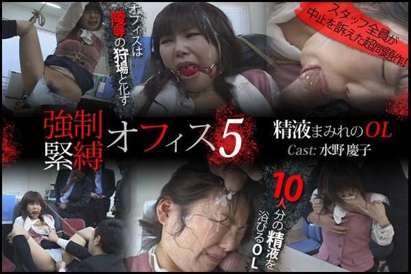 JAV Download Keiko   SM miracle e0111 「強制緊縛オフィス 5 ~精液まみれのOL~」 慶子 (けいこ) Forced Bondage Office 5 ~ Semen Covered OL ~ [WMV / 720x480 / 01:04:39 / 699 MB]