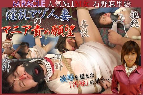 JAV Download Marie Ishino   SM miracle e0104 「淫乱マゾ人妻のマニア責め願望」 Nasty Masochist Married Maniac Blame Wish [WMV / 720x480 / 00:58:37 / 633 MB]