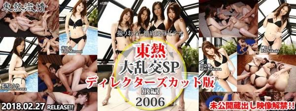 JAV Download Tokyo Hot / 東京熱 n1289 大乱交SP2006ディレクターズカット版【後編】 2018 02 27