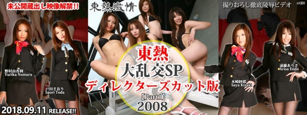 JAV Download Tokyo Hot / 東京熱 N1331 大乱交SP2008ディレィクターズカット版 PART1 2018 09 11