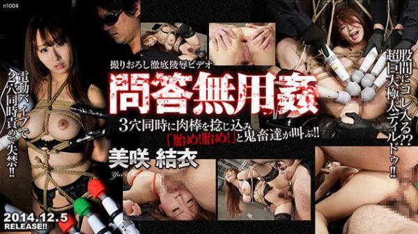 JAV Download Yui Misaki   Tokyo Hot n1004 問答無用姦 美咲結衣 Double Penetration 二穴挿入 2014 12 05