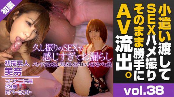 JAV Download Nami   XXX AV 21829 初裏初撮!久しぶりのSEXで感じすぎてお漏らし美奈