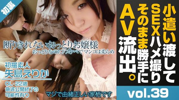 JAV Download Erika Yazima   XXX AV 21836 初裏初撮!断りきれないおっとりお嬢様 矢島えりか