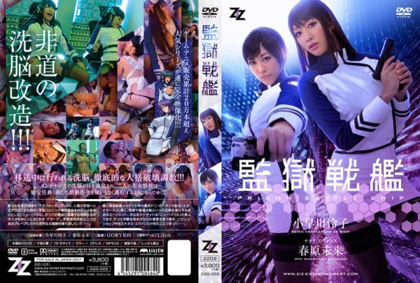 JAV Download Reiko Kobayakawa, Miki Sunohara [ZIZG 002] 【実写版】監獄戦艦 小早川怜子 春原未来