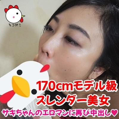 JAV Download AV FC2 PPV 1052818 【個撮072】170cmモデル級スレンダー美女♡サキちゃんのエロマンに再び中出し♡