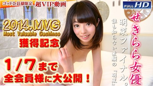JAV Download Akina – Gachinco / ガチん娘! gachig196 明菜-せきらら女優 9- Creampie 中出し