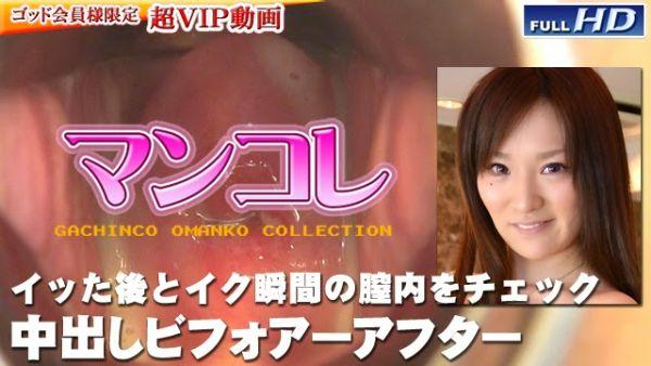 JAV Download SATOMI   Gachinco gachig197 里実-別刊マンコレ95