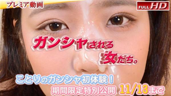 JAV Download KOTORI – Gachinco / ガチん娘! gachip338 ガンシャされる女たち。9 Pretty Girl 美少女 2016 11 06