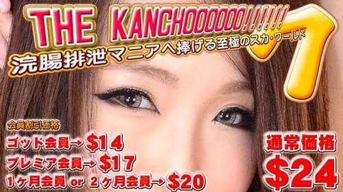 JAV Download Gachinco / ガチん娘! PPV 1039 愛 他 -THE KANCHOOOOOO!!!!!! スペシャルエディション7 Scat スカトロ 2014 11 22