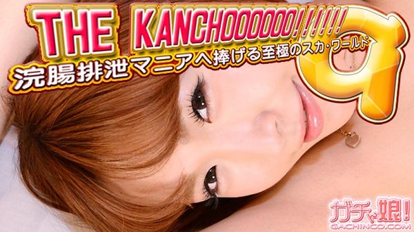 JAV Download Heydouga 4037 1056 Gachinco / ガチん娘! 乃愛 他   THE KANCHOOOOOO!!!!!! スペシャルエディション9 Scat スカトロ 2015 08 12