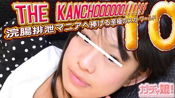 JAV Download Heydouga 4037 1066 Gachinco / ガチん娘! 寧々 他   THE KANCHOOOOOO!!!!!! スペシャルエディション10 Scat スカトロ 2016 01 16