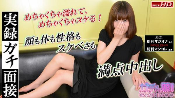 JAV Download Heydouga 4037 358 Gachinco / ガチん娘! 遥香 – 【ガチん娘! 2期】 実録ガチ面接153 2017 11 17