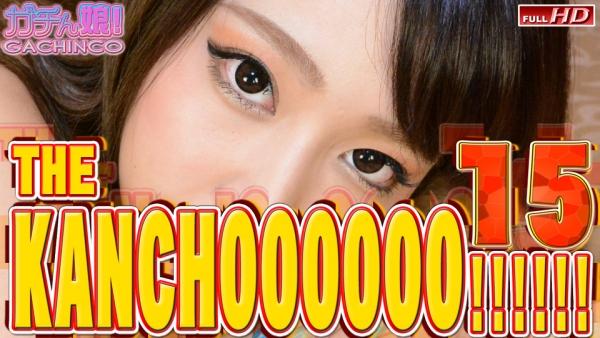 JAV Download Heydouga 4037 364 Gachinco / ガチん娘! 菜々緒 他 – THE KANCHOOOOOO!!!!!! スペシャルエディション15 Scat Defecation 脱糞 2017 12 28
