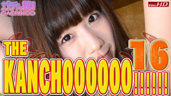 JAV Download Heydouga 4037 PPV380 Gachinco / ガチん娘! 遥香 他 – THE KANCHOOOOOO!!!!!! スペシャルエディション16 Scat スカトロ 2018 04 19