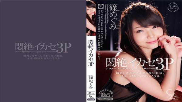 JAV Download Megumi Shino – Heydouga / しろハメ 4169 PPV008 CLIMAX ZIPANG 篠めぐみ – 悶絶イカセ3P 2017 01 02