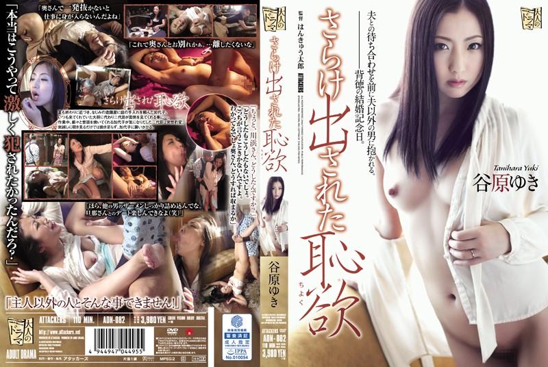 JAV Download Yuki Tanihara [ADN 082] さらけ出された恥欲 谷原ゆき はんきゅう太郎 監禁 Captivity 2015 12 07
