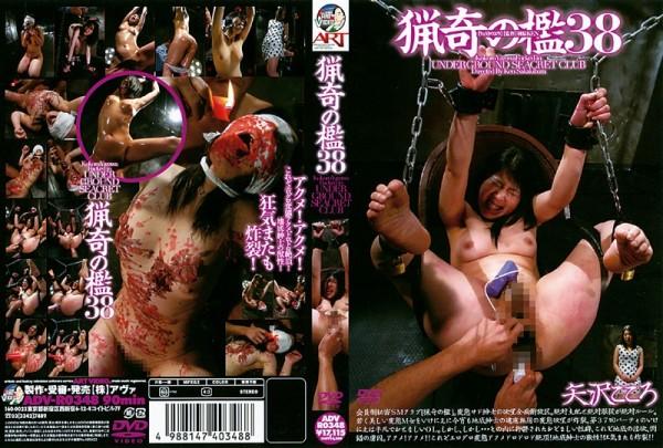JAV Download Kokoro Yazawa [ADV R0348] 猟奇の檻 38 ボンデージ 2008 04 26
