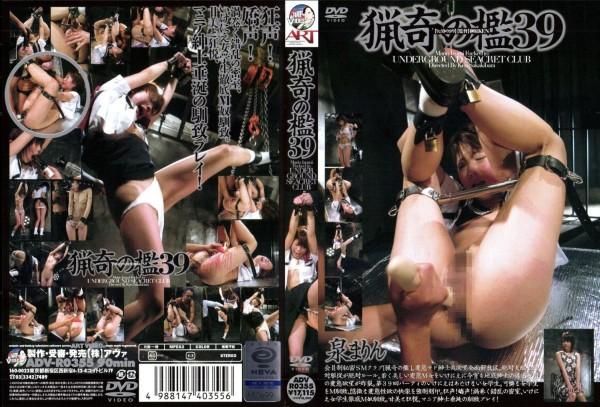 JAV Download Marin Izumi [ADV R0355] 猟奇の檻 39 SM Other School Girls 2008 05 29