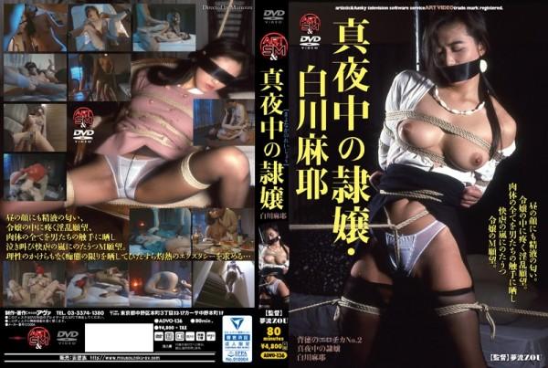 JAV Download Maya Shirakawa [ADVO 136] 真夜中の隷嬢 Humiliation アートビデオSM/妄想族 2018 03 13