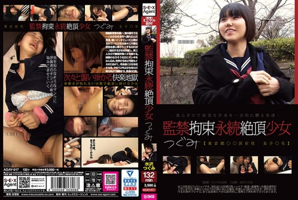 JAV Download Tsugumi Mizusawa [AGAV 017] 監禁拘束永続絶頂少女 つぐみ SEX Agent/妄想族 辱め 2020 03 25