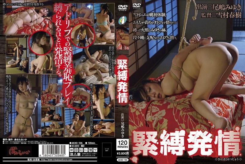 JAV Download Miyuki Ojima [AKHO 106] 緊縛発情 120分 雪村春樹 2014 12 13
