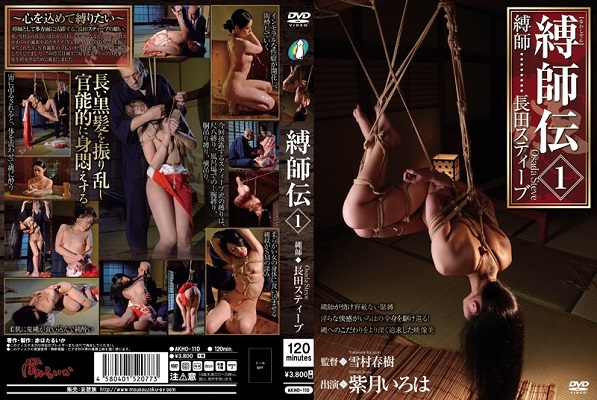 JAV Download Hitomi Shirai [AKHO 110] 縛師伝 1 紫月いろは SM 2015 02 13