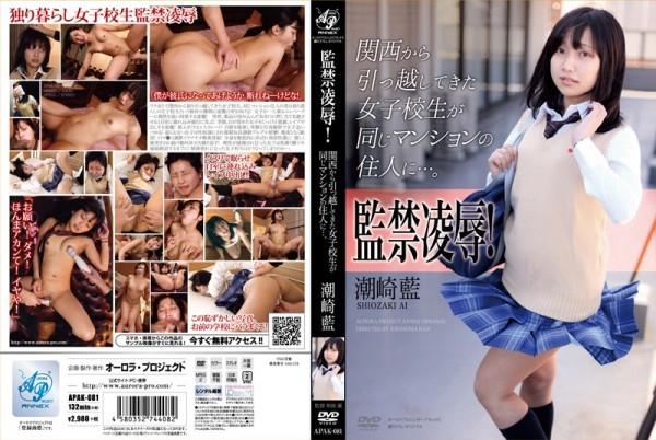 JAV Download Ai Shiozaki [APAK 081] 監禁凌辱!関西から引っ越してきた女子校生が同じマンションの住人に... Deep Throating Torture フェラ・手コキ 2014 06 25