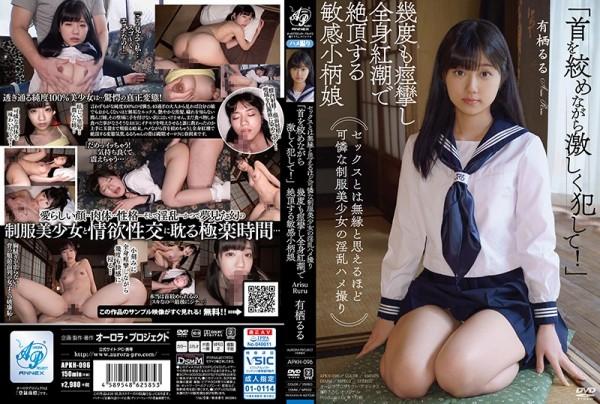 JAV Download Ruru Arisu [APKH 096] セックスとは無縁と思えるほど可憐な制服美少女の淫乱ハメ撮り ... 2019 03 13