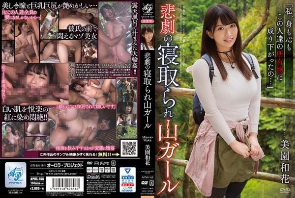 JAV Download Waka Misono [APNS 168] 悲劇の寝取られ山ガール 美園和花 企画 Netori Netora Is 2020 02 13